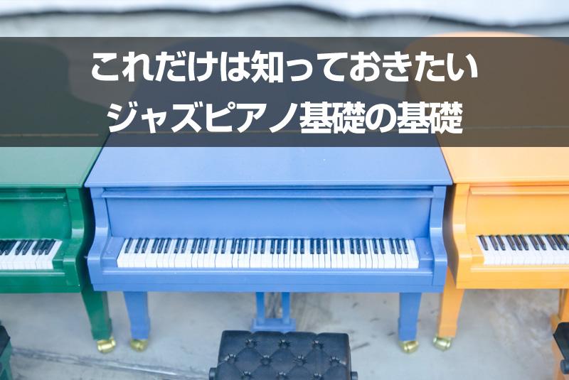 ジャズピアノを始めよう!~これだけは知っておきたいジャズピアノ基礎の基礎