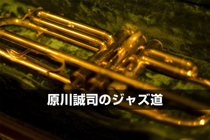 原川誠司のジャズ道