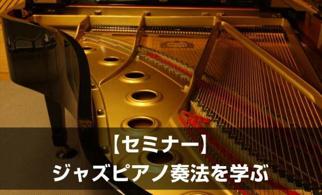 セミナー】ジャズピアノ奏法を学ぶ~モダンジャズピアノの開祖「バド・パウエル」研究